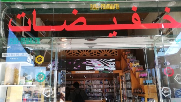 モロッコの薬局